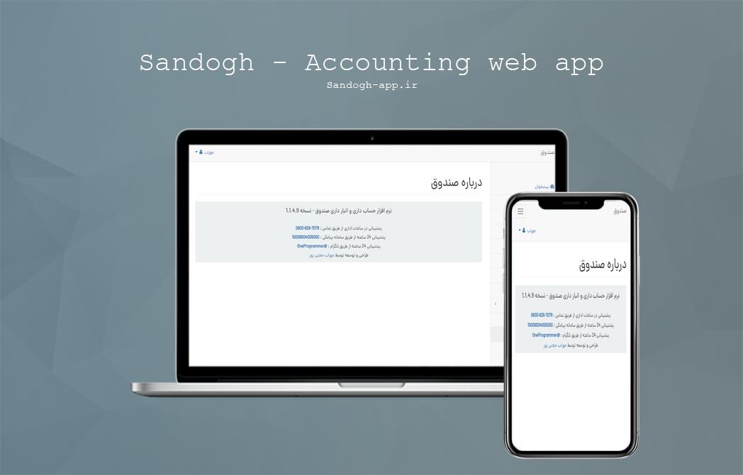 Sandogh - Accounting web app